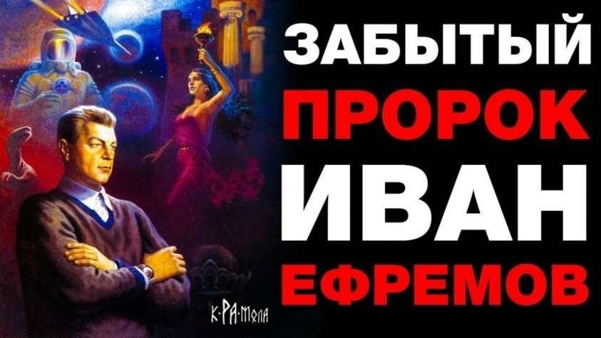 Иван Ефремов под прицелом КГБ. Сбывшиеся пророчества научного фантаста