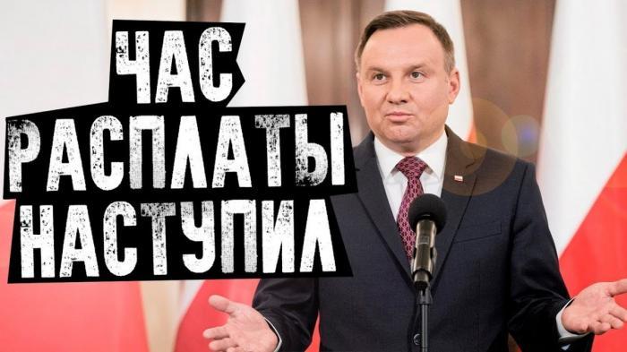 Россия вернёт долг Польше. Почему же поляки так не рады этому?