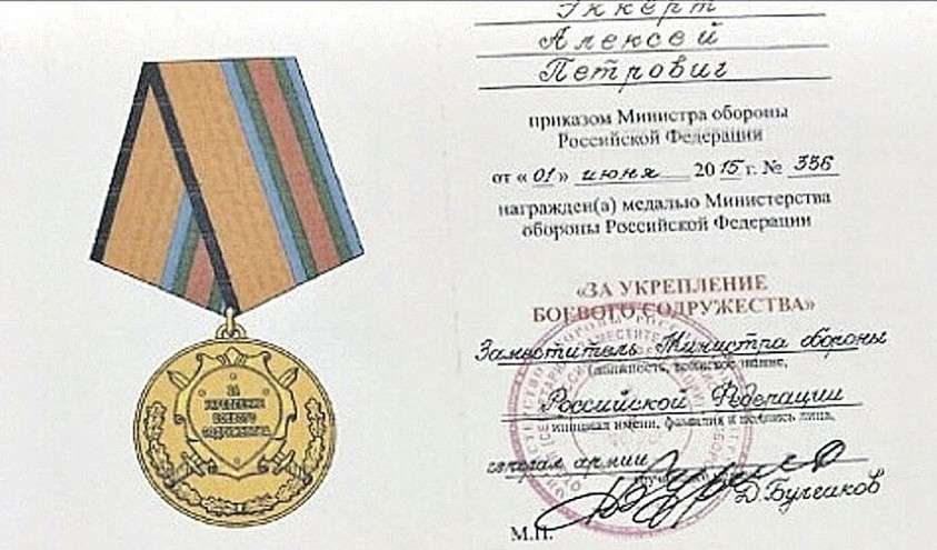 Такие медали получили арктические строители, в том числе и Алексей Эккерт.