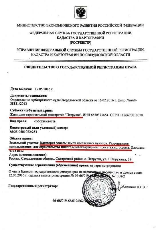 Как СМИ в Екатеринбурге лгут на примере ВГТРК. Введение и лжесвидетельство в суде