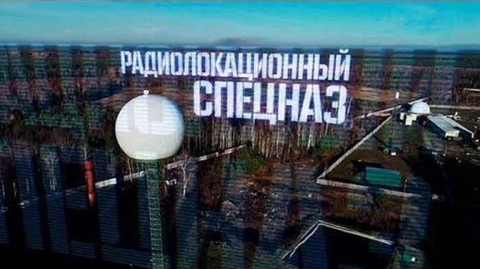 Радиолокационный спецназ России. Военная приемка. «Телеканал Звезда»