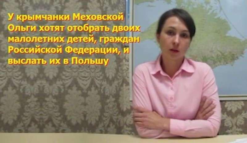 Ростовский суд готов выдать российских детей Ольги Меховской польским ювеналам