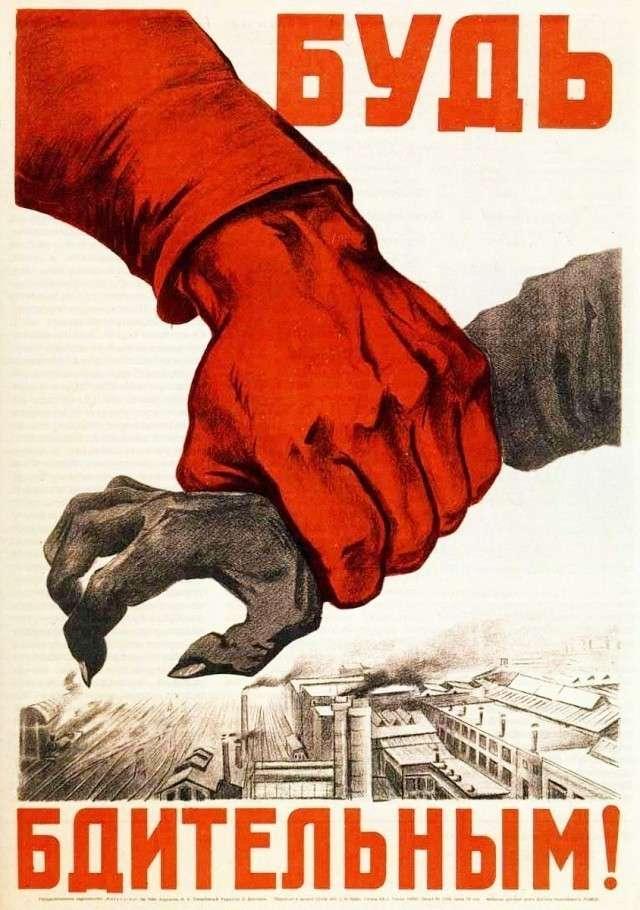 Советский плакат «Будь бдительным!»