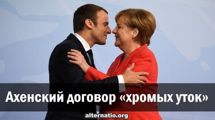 Ахенский договор «хромых уток»: европейскую армию построить не получится