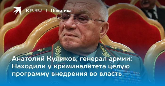 Анатолий Куликов, генерал армии: у криминалитета программа внедрения во власть