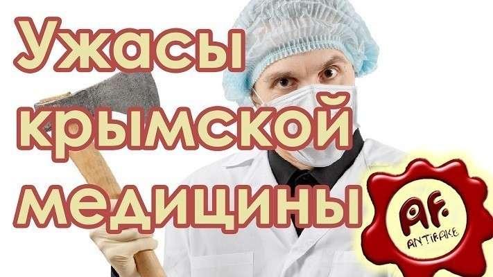 Украинская пропаганда о ужасах крымской медицины