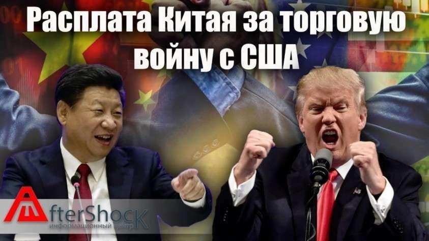 Расплата Китая за торговую войну с США