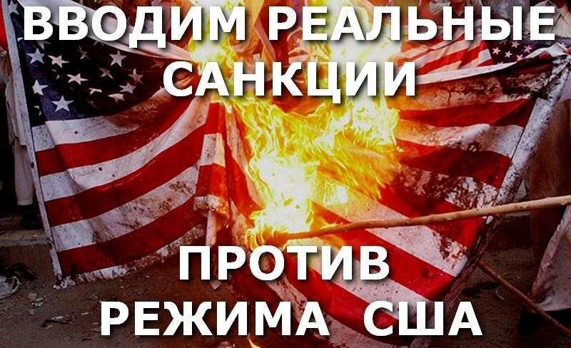 Вводим реальные санкции против паразитического режима США