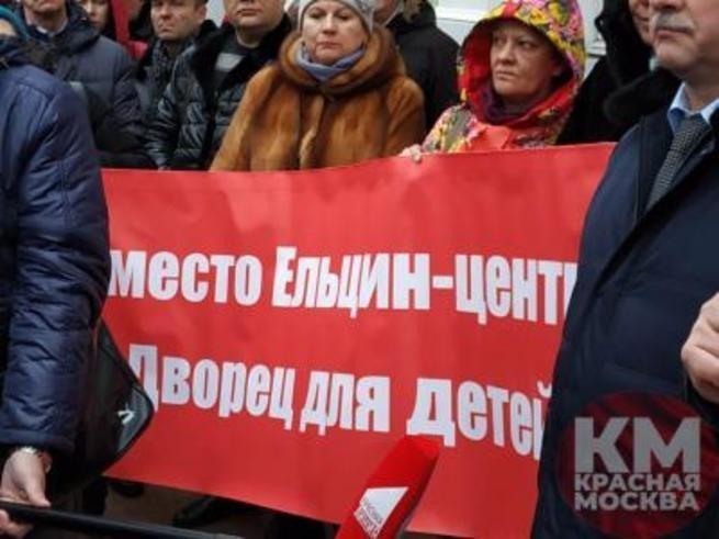 Ельцин-Центру в Москве не место! И в Екатеринбурге тоже