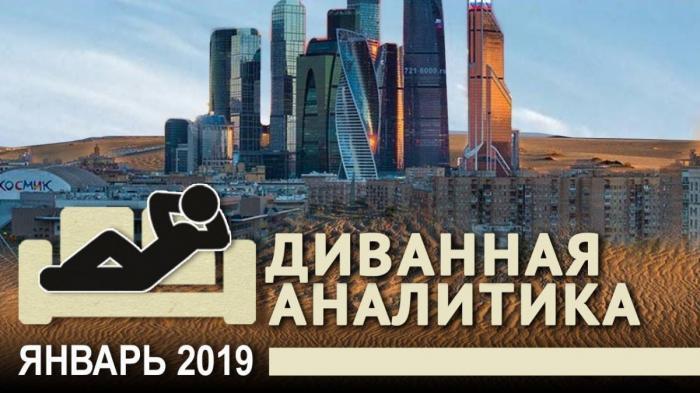 Почему России не выжить в кланово-олигархическом строе. Диванная аналитика за январь 2019