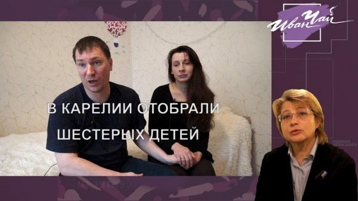 Беззаконие в Карелии: отобрали шестерых детей у многодетной семьи за отказ платить поборы