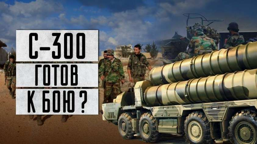 Сирия. C-300 заступает на боевое дежурство
