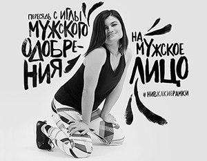 Фото: instagram.com/reebok_russia