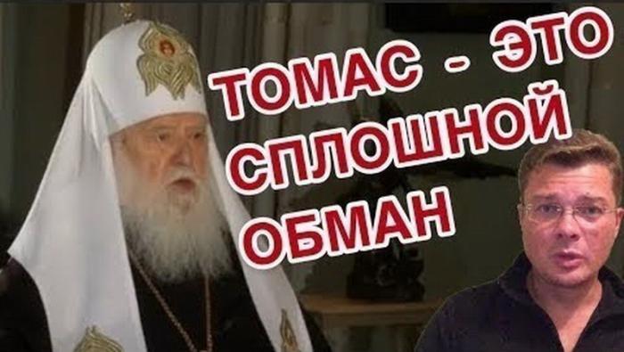 Филарет сознался, как Порошенко надул всех с своей автокефальной церковью