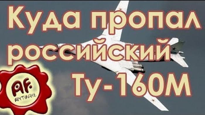 Куда пропал российский Ту-160М2. Разоблачение русофобов – «разоблачителей»
