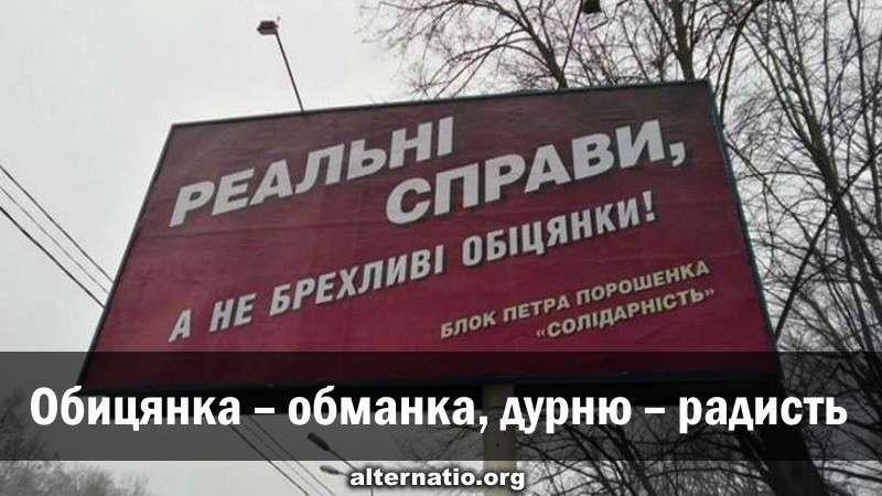 Предвыборные общения Порошенко и Тимошенко. Грош им цена но люди верят