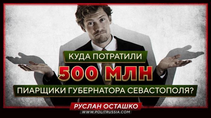 Куда потратили 500 миллионов пиарщики губернатора Севастополя Дмитрия Овсянникова?
