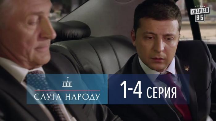 Фильм «Слуга народа» – комедийный сериал с кандидатом в президенты Украины Зеленским в главной роли