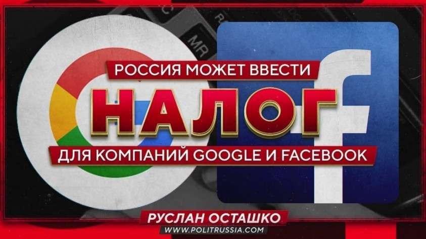 Россия может ввести специальный налог для компаний Facebook и Google