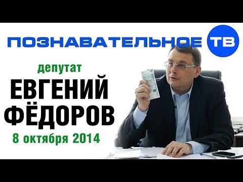 Беседа с депутатом Государственной Думы Евгением Фёдоровым 8 октября 2014 года