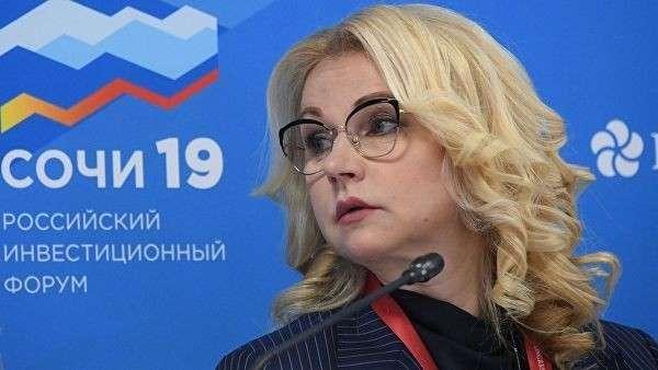 Заместитель председателя правительства РФ Татьяна Голикова на Российском инвестиционном форуме в Сочи