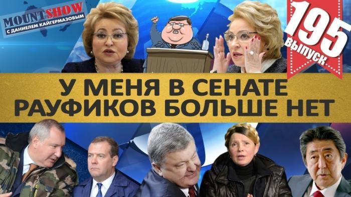 Матвиенко спасает своих сенаторов, а Роскосмос объяснил свои неудачи