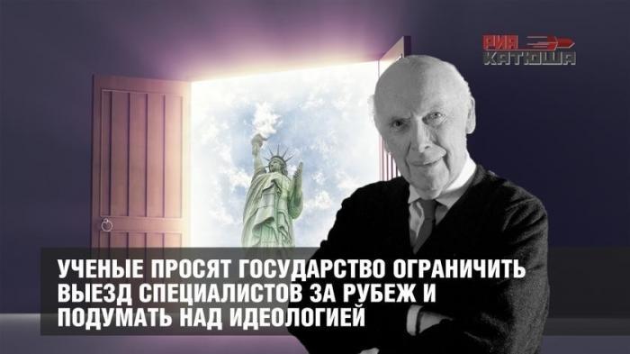 Российские учёные просят ограничить выезд специалистов за рубеж и подумать над идеологией