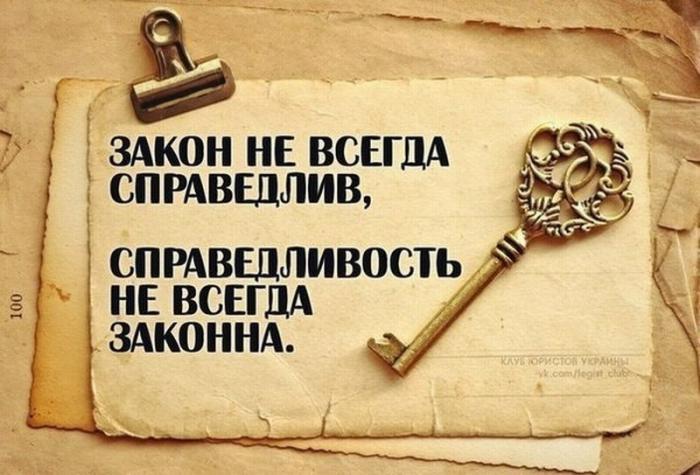 В России народ тянется не к закону, а к справедливости