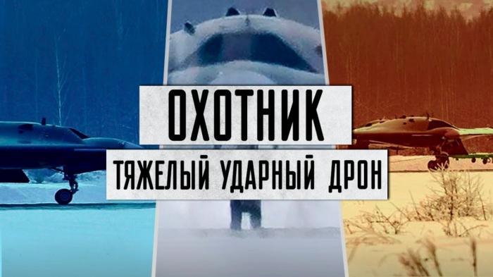 """Незаметный """"Охотник-Б"""": новейший ударный дрон России"""