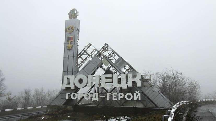 Три взрыва произошло в центре Донецка