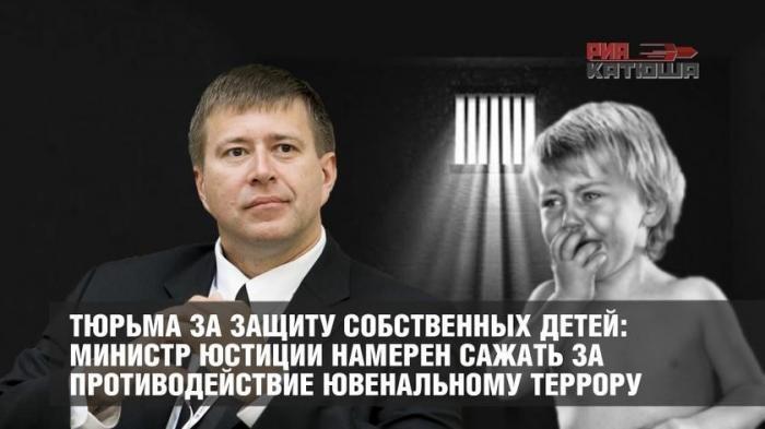 Министр юстиции Александр Коновалов намерен сажать родителей за противодействие ювенальному террору