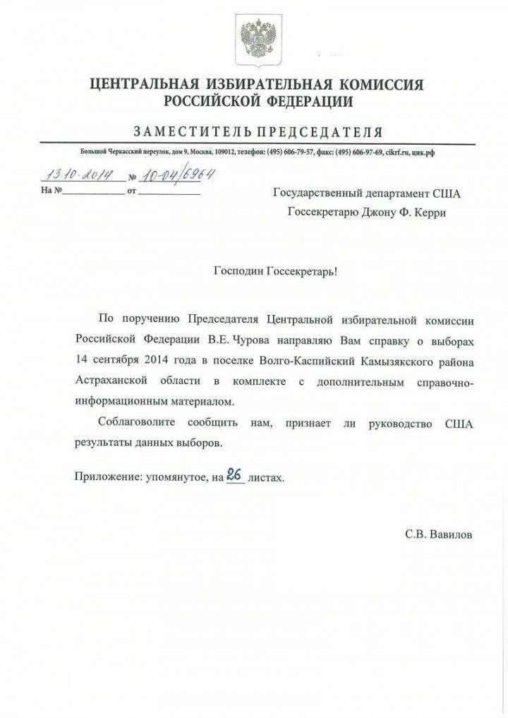 Центризбирком РФ предложил госдепу США оценить выборы в посёлке Астраханской области