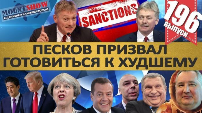 Пескову санкции пошли не на пользу, а Силуанов с ним не согласен