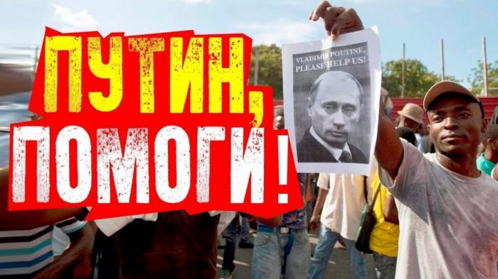 «Путин помоги!»: почему население Гаити просит помощи у России