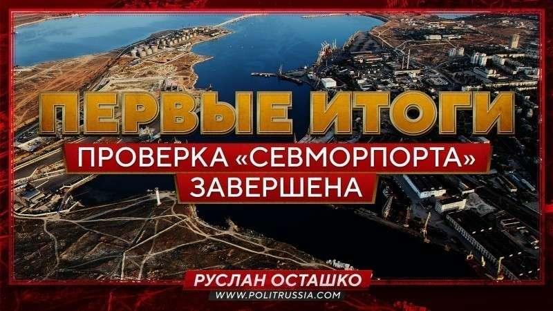 Севастополь: проверка «Севморпорта» завершена, что показали первые итоги