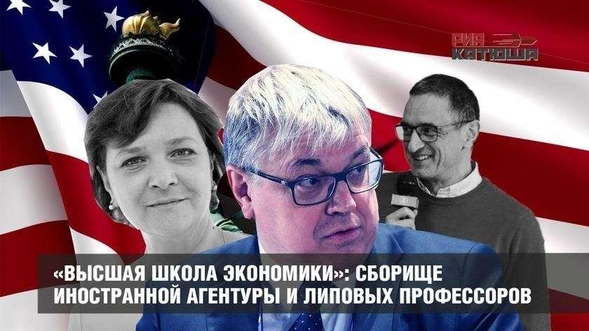 «Высшая школа экономики» – это сборище липовых профессоров, русофобов и иностранной агентуры