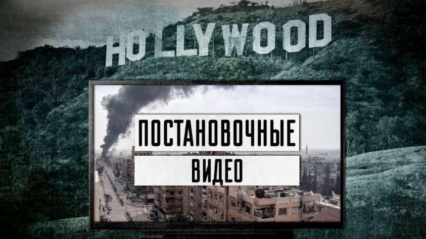 Постановки химических атак и другие тренды западной пропаганды
