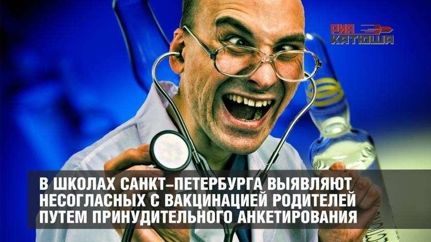 В школах Петербурга выявляют несогласных с вакцинацией родителей путем принудительного анкетирования