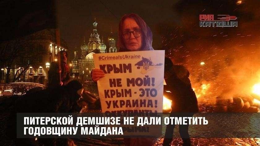 В Петербурге не дали пятой колонне отметить годовщину Майдана