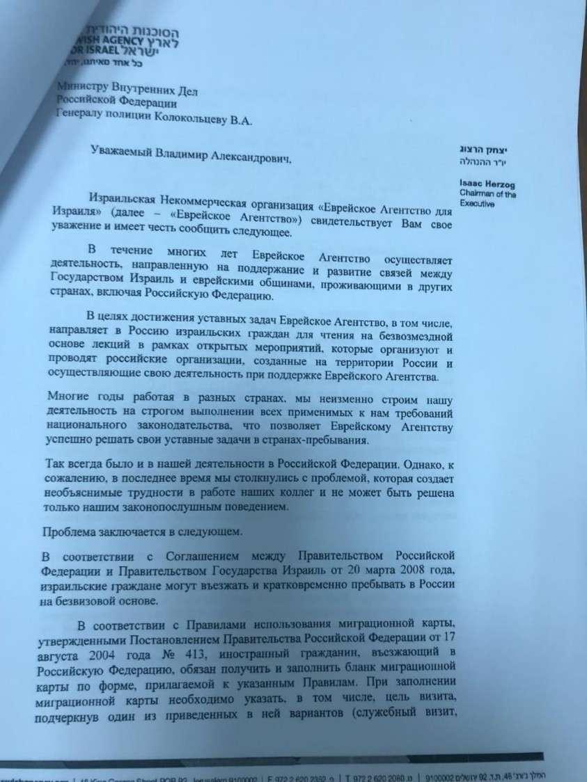 Тайные гастроли Хабада по России. В Новосибирске читал лекции самолётный террорист Йосеф Менделевич
