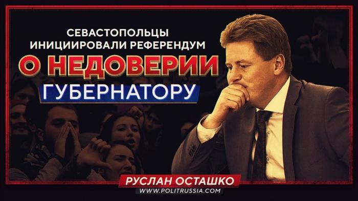 В Севастополе инициировали референдум о недоверии губернатору Дмитрию Овсянникову