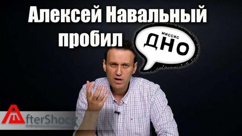 Навальный пробил очередное дно с рассуждениями об RT