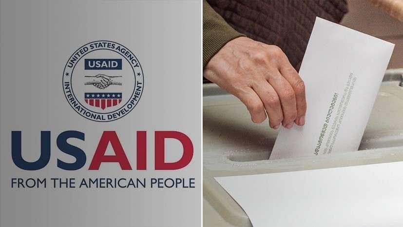 США намерены открыто контролировать выборы в Грузии