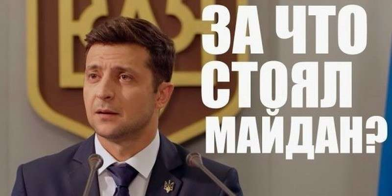 Украинские майдащики в ужасе от «президента» Зеленского: «он же на майдане не отметился»
