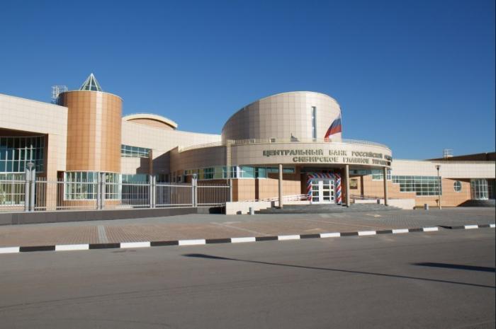 Новосибирск. Открыт новый расчетно-кассовый центр Центрального банка