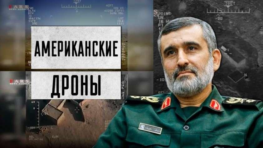 Сирия: Иран перехватил несколько дронов США