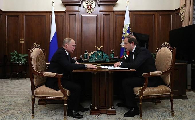Встреча Владимира Путина сМинистром промышленности иторговли Денисом Мантуровым