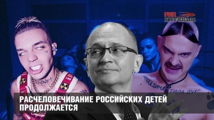 Кириенко окажет господдержку музыкальным вырожденцам. Расчеловечивание российских детей продолжается