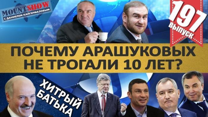 Почему Арашуковых 10 лет не трогали? Как хитрый батька Лукашенко углем торговал
