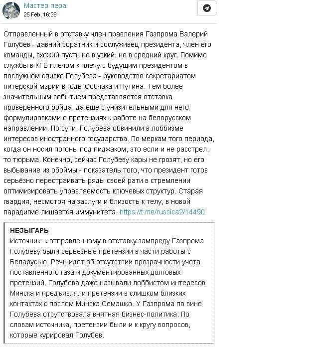 Большая чистка «верхушки Газпрома». Что это значит?